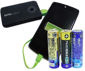 様々なバッテリーのイメージ画像