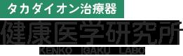 健康医学研究所ロゴ