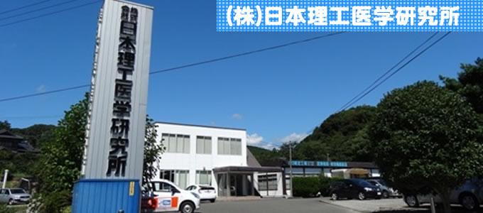 株式会社日本理工医学研究所